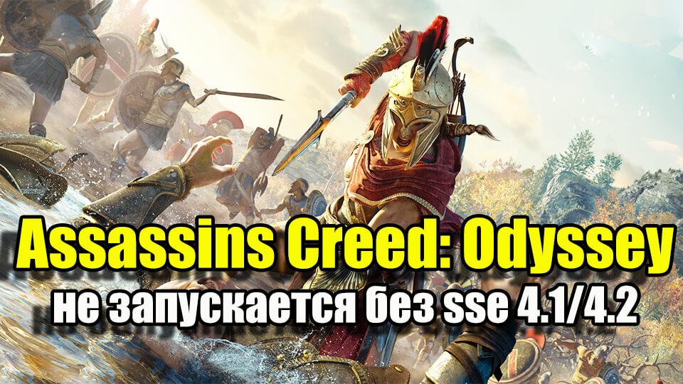 Assassins Creed: Odyssey ne zapuskaetsja bez sse 4.1,4.2, tormozit, podnjat' fps