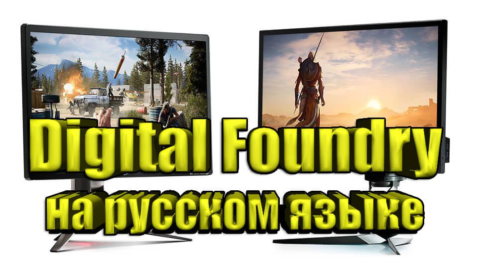 Digital Foundry na russkom jazyke
