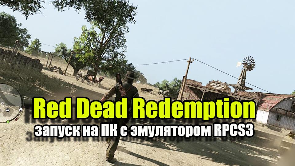 Red Dead Redemption zapusk na PK s jemuljatorom RPCS3