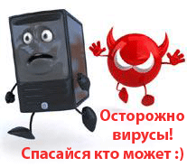 бесплатные антивирусы русская версия