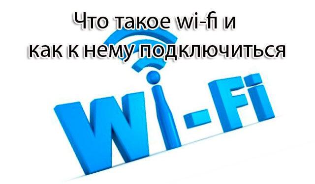 Что такое wi-fi и как к нему подключиться