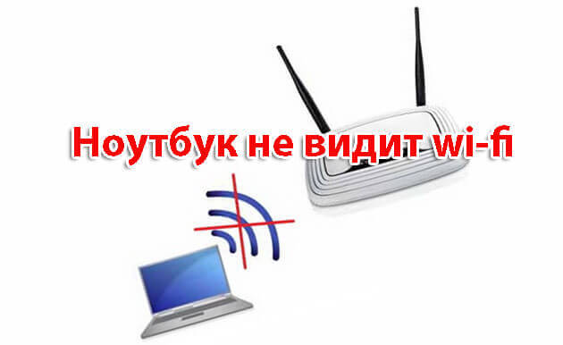 Почему ноутбук не видит сеть wi fi
