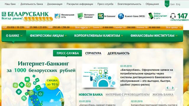 Беларусбанк предлагает ввести виртуальные платёжные карты