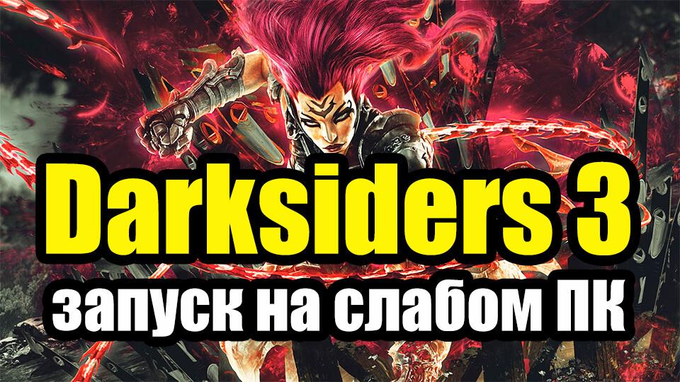 Darksiders 3 zapusk na slabom PK, optimizacija