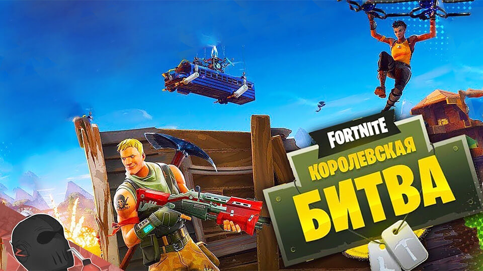 Fortnite Battle Royale skachat' besplatno na PK