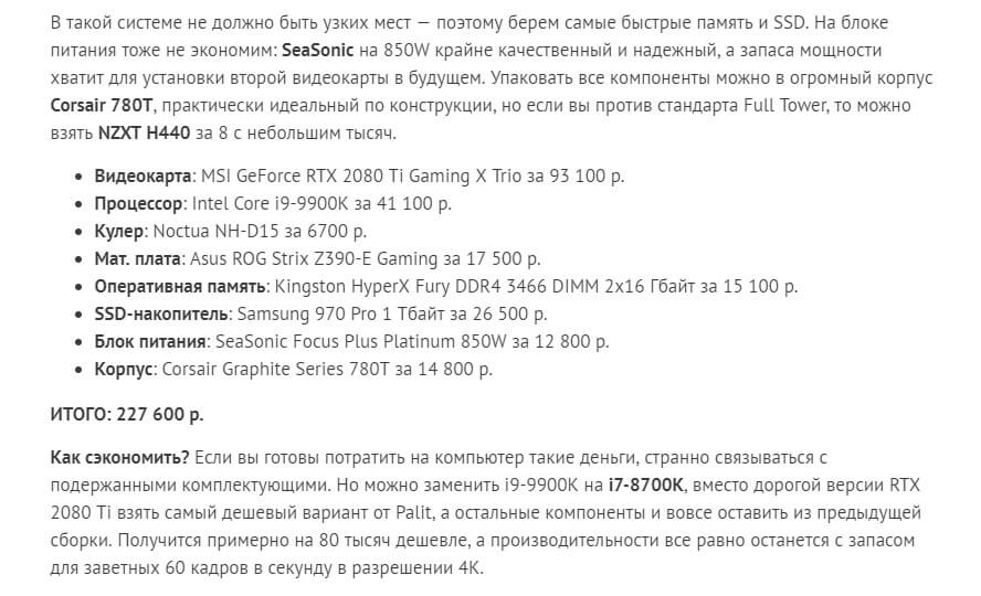 ПК за 230 тысяч рублей