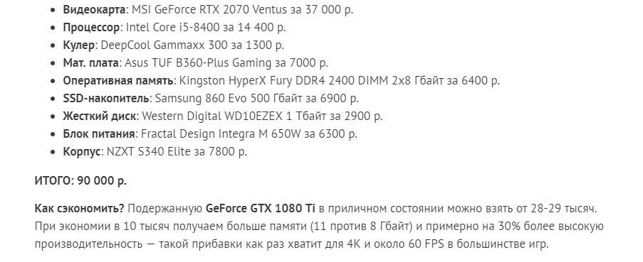 ПК за 60 тысяч рублей