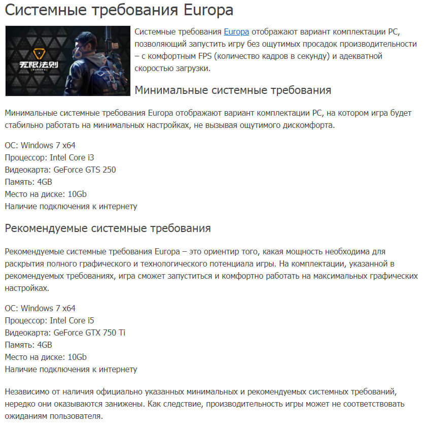 Ring of Elysium системные требования