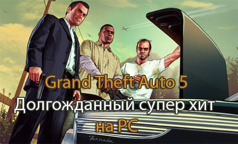 Выход GTA 5 на ПК