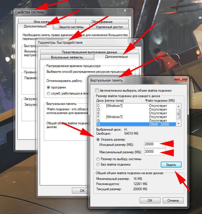 Ставим виртуальную память (файл подкачки) на 20000-20000