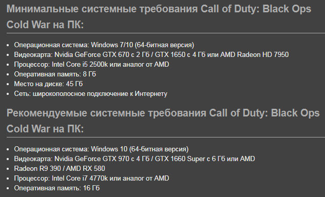 Black Ops Cold War системные требования