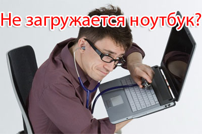 Почему не загружается ноутбук