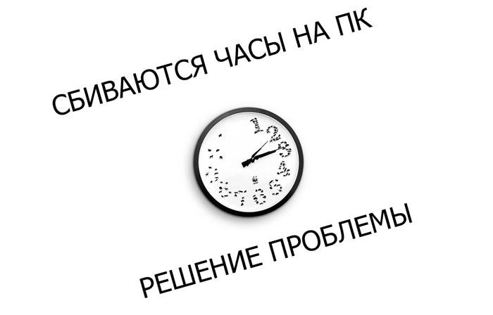 сбивается время на компьютере