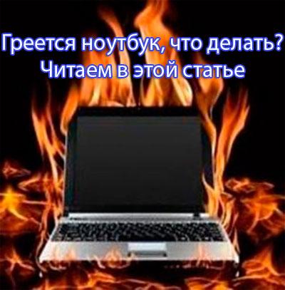 греется ноутбук sony