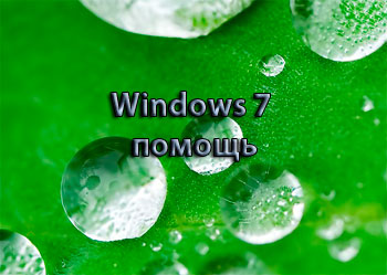 Windows 7 помощь