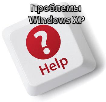 Проблема windows xp