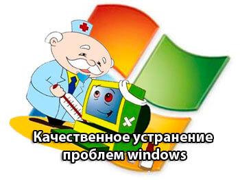 Устранение проблем windows