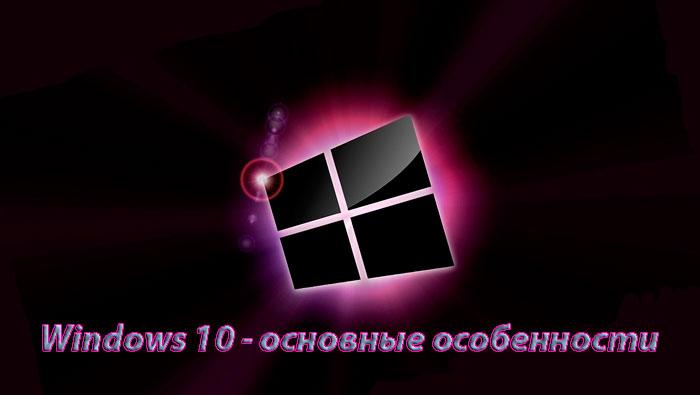 Windows 10 основные особенности