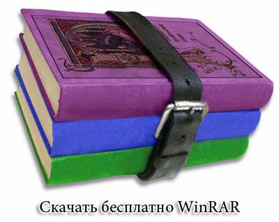 Скачать Winrar для Windows 32 и 64 bit