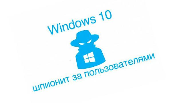 Windows 10 постоянно собирает личные данные