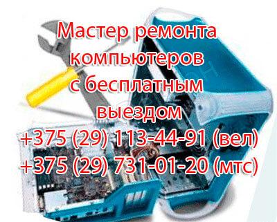 Мастер по ремонту компьютеров подработка