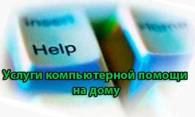 Услуги компьютерной помощи на дому