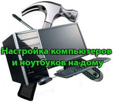настройка персонального компьютера на дому