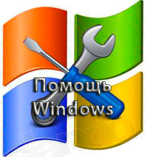 помощь windows