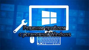 Проблемы с установкой windows
