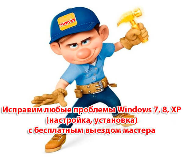 Ispravim ljubye problemy s windows