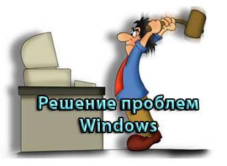 проблемы windows