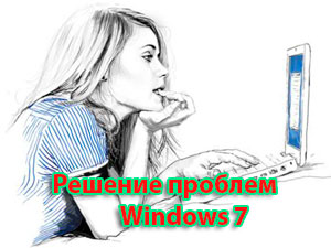 Reshenie problem windows 7 kachestvenno i nadjozhno