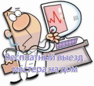 Мастер на дом ремонт компьютеров