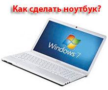 Как сделать ноутбук