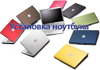 Установка ноутбука