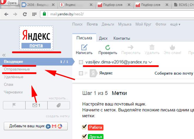 Как сделать перевод письма
