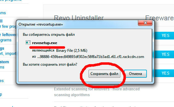 sohranit Revo Uninstaller