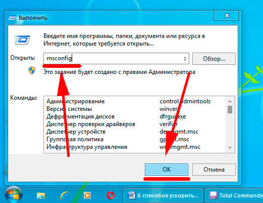 avtozagruzka-windows-7