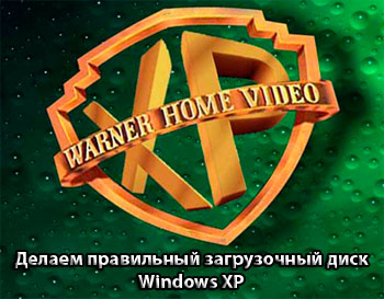 delaem pravilnyj zagruzochnyj disk windows xp