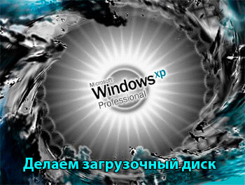 delaem zagruzochnyj disk windows xp