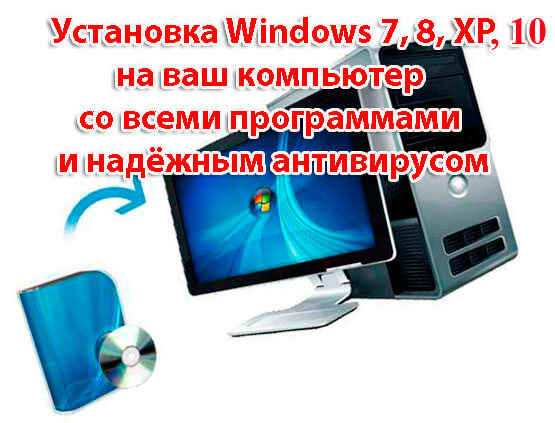 Ustanovim Windows 7, 8, XP, 10 s vyezdom na dom