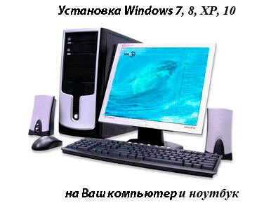 установить Windows 7 на компьютер