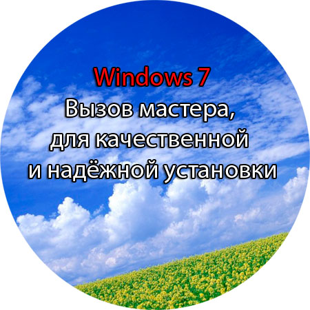 Ustanovim Windows 7 na Vash noutbuk so vsemi programmami