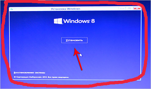 nazhimaem ustanovit windows 8
