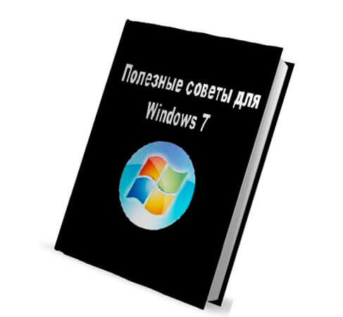 советы по windows 7