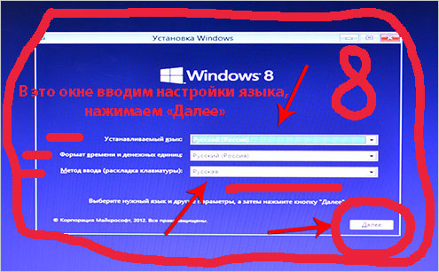 ustanovka windows 8 nachalnoe okno