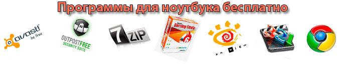 Программы для ноутбука бесплатно