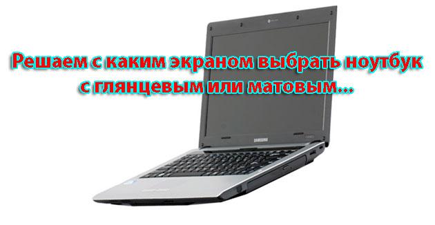 Глянцевый или матовый экран для ноутбука