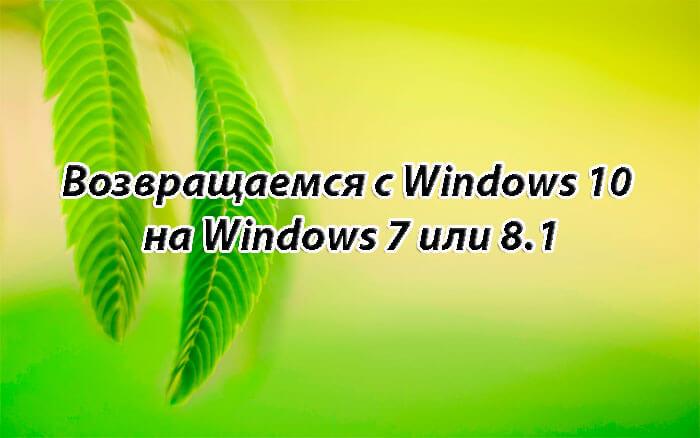 Как вернуться с Windows 10 на Windows 7 или 8