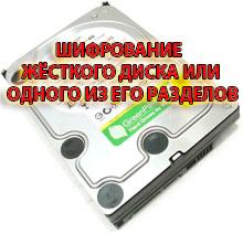 Зашифровать жесткий диск